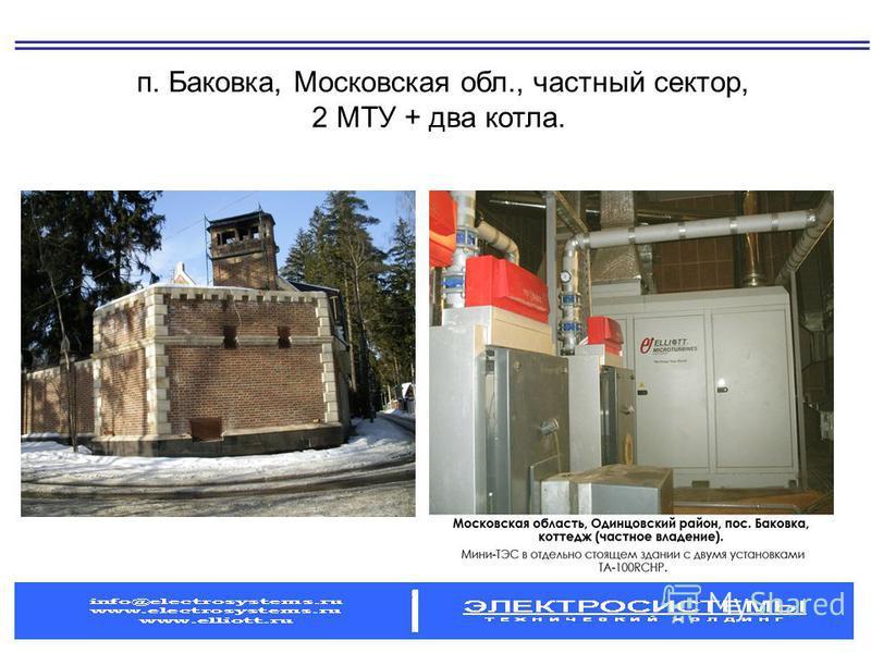 п. Баковка, Московская обл., частный сектор, 2 МТУ + два котла.