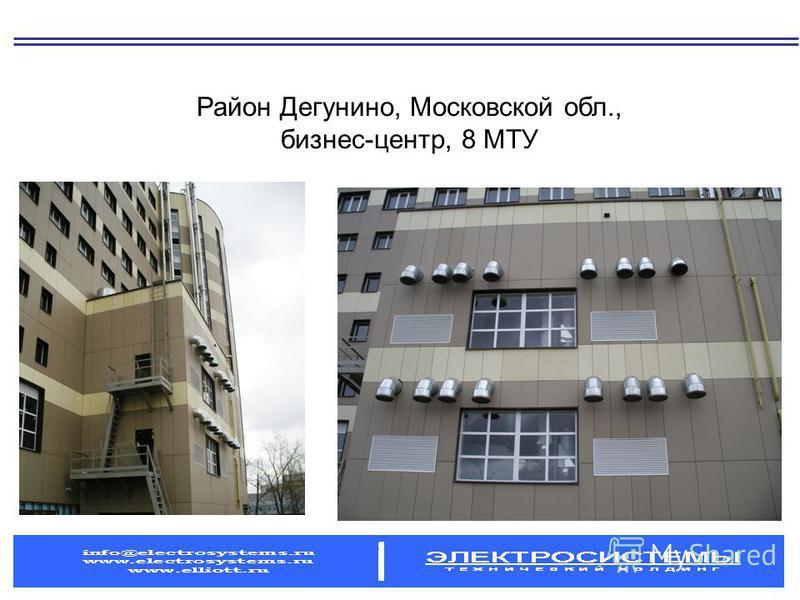Район Дегунино, Московской обл., бизнес-центр, 8 МТУ