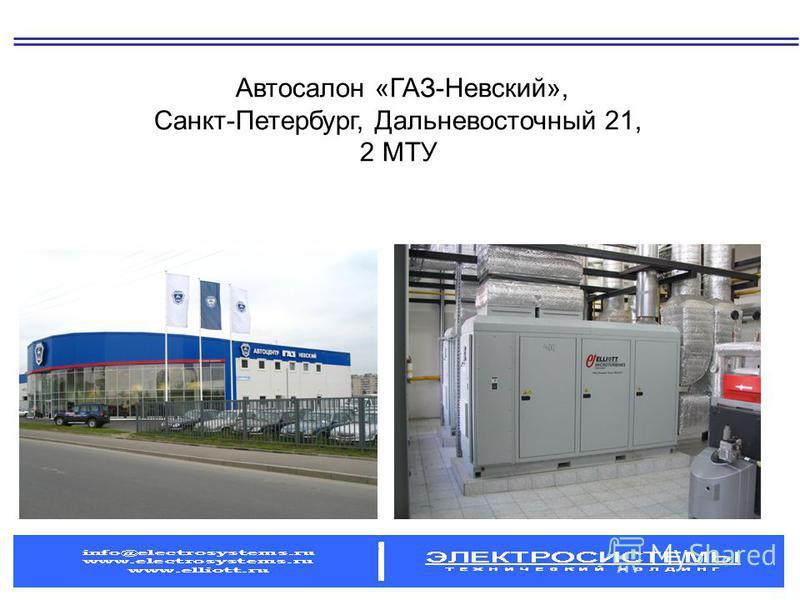 Автосалон «ГАЗ-Невский», Санкт-Петербург, Дальневосточный 21, 2 МТУ