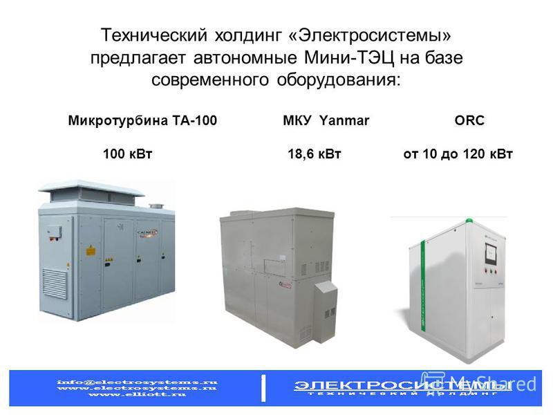 Технический холдинг «Электросистемы» предлагает автономные Мини-ТЭЦ на базе современного оборудования: Микротурбина ТА-100 МКУ Yanmar ORC 100 к Вт 18,6 к Вт от 10 до 120 к Вт
