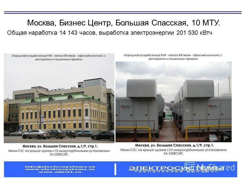 Москва, Бизнес Центр, Большая Спасская, 10 МТУ. Общая наработка 14 143 часов, выработка электроэнергии 201 530 кВт ч