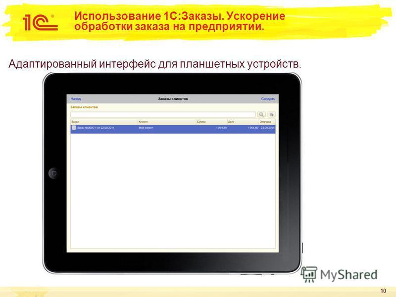 10 Использование 1С:Заказы. Ускорение обработки заказа на предприятии. Адаптированный интерфейс для планшетных устройств.