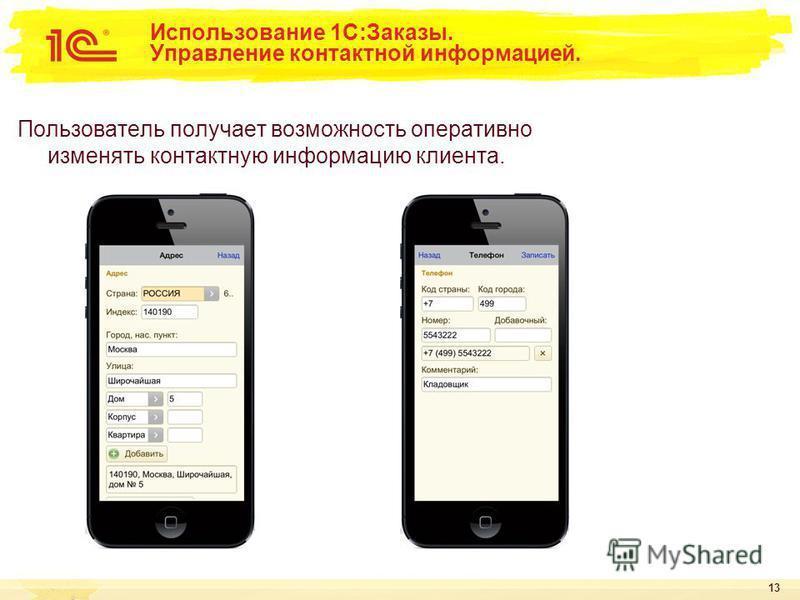 13 Использование 1С:Заказы. Управление контактной информацией. Пользователь получает возможность оперативно изменять контактную информацию клиента.