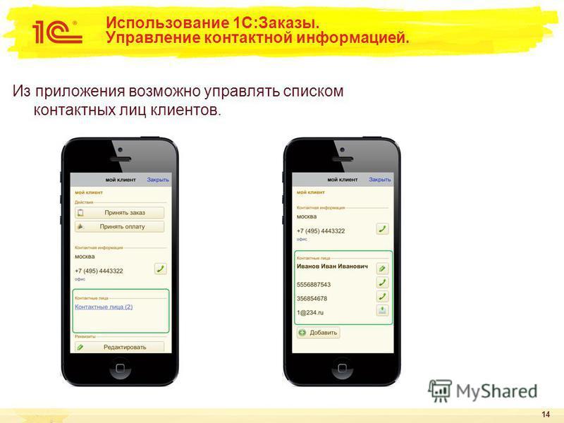 14 Использование 1С:Заказы. Управление контактной информацией. Из приложения возможно управлять списком контактных лиц клиентов.