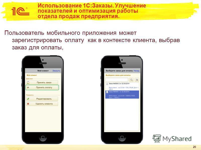 20 Пользователь мобильного приложения может зарегистрировать оплату как в контексте клиента, выбрав заказ для оплаты, Использование 1С:Заказы. Улучшение показателей и оптимизация работы отдела продаж предприятия.