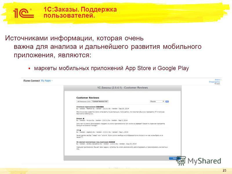23 1С:Заказы. Поддержка пользователей. Источниками информации, которая очень важна для анализа и дальнейшего развития мобильного приложения, являются: маркеты мобильных приложений App Store и Google Play