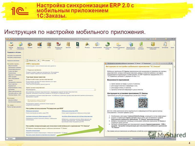 4 Настройка синхронизации ERP 2.0 с мобильным приложением 1С:Заказы. Инструкция по настройке мобильного приложения.