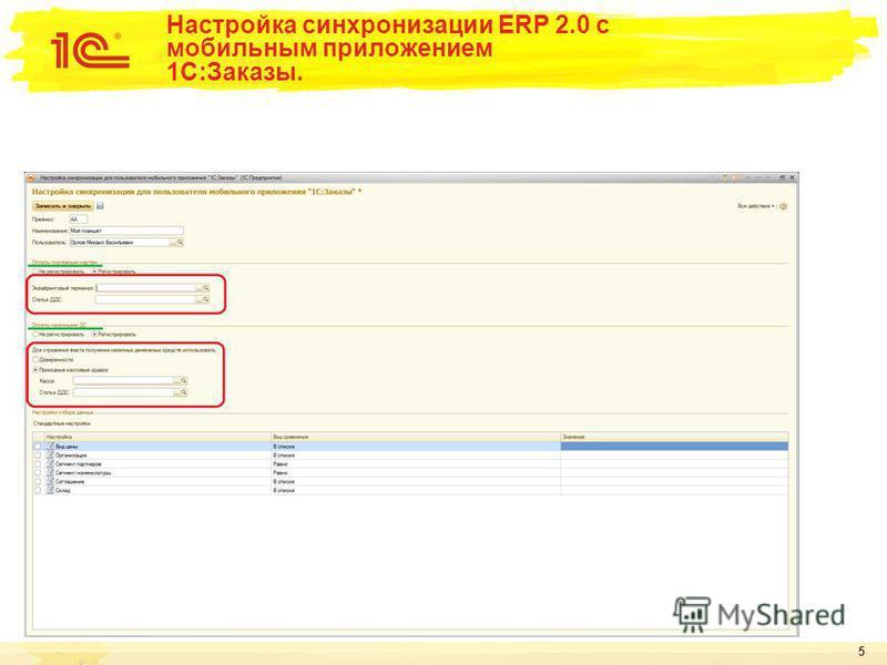 5 Настройка синхронизации ERP 2.0 с мобильным приложением 1С:Заказы.