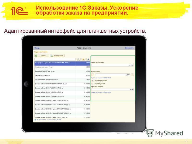 9 Использование 1С:Заказы. Ускорение обработки заказа на предприятии. Адаптированный интерфейс для планшетных устройств.