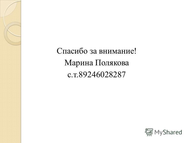 Спасибо за внимание! Марина Полякова с.т.89246028287