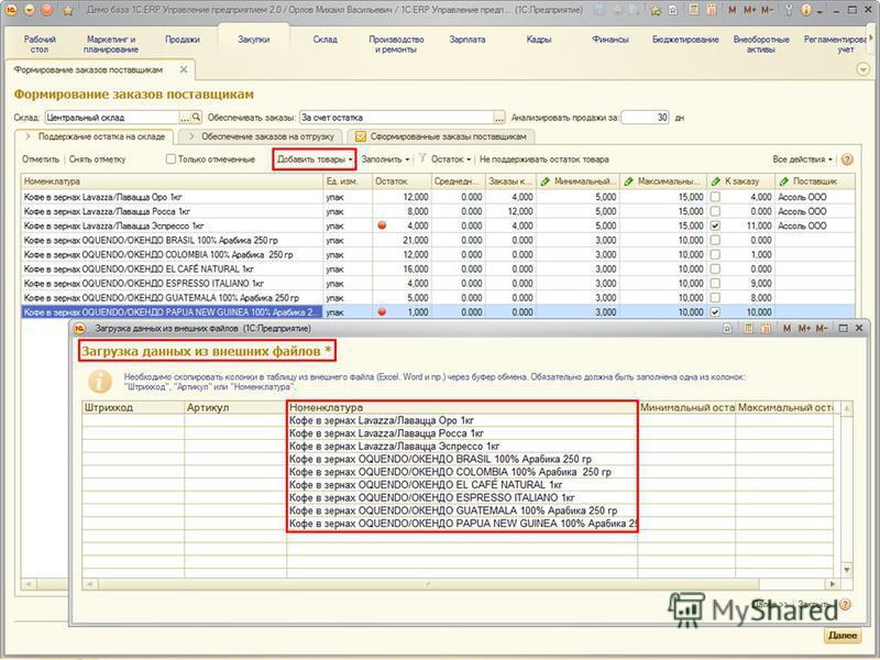 44 Особенности резервирования и обеспечения заказов клиентов