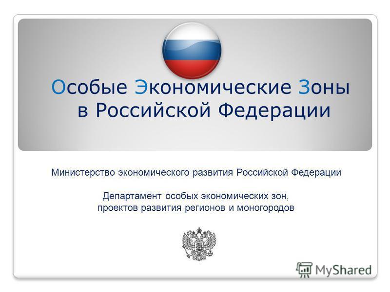 Особые Экономические Зоны в Российской Федерации Министерство экономического развития Российской Федерации Департамент особых экономических зон, проектов развития регионов и моногородов