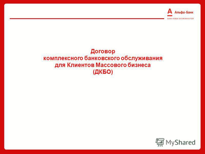 Договор комплексного банковского обслуживания для Клиентов Массового бизнеса (ДКБО) Результат: Коммуникация: