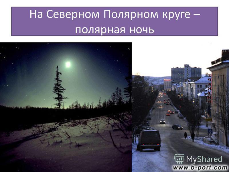 На Северном Полярном круге – полярная ночь