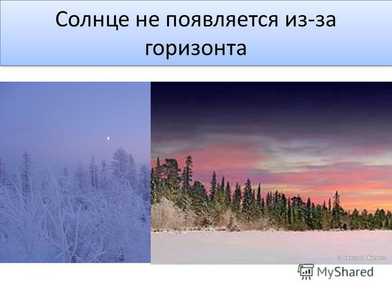Солнце не появляется из-за горизонта