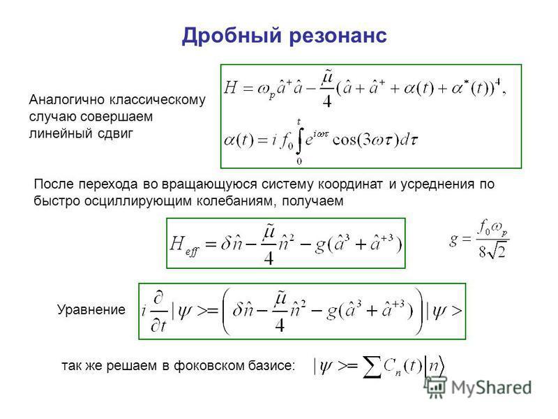 После перехода во вращающуюся систему координат и усреднения по быстро осциллирующим колебаниям, получаем Дробный резонанс Аналогично классическому случаю совершаем линейный сдвиг Уравнение так же решаем в фоковском базисе: