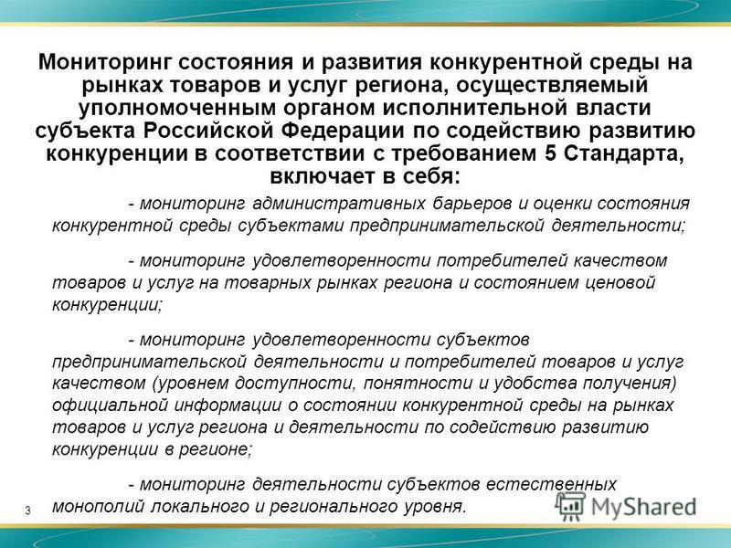 3 Мониторинг состояния и развития конкурентной среды на рынках товаров и услуг региона, осуществляемый уполномоченным органом исполнительной власти субъекта Российской Федерации по содействию развитию конкуренции в соответствии с требованием 5 Станда