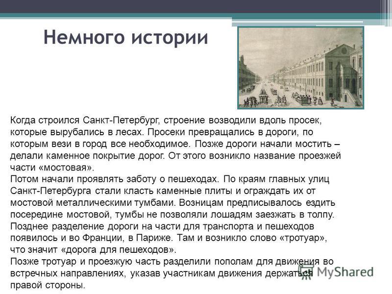 Немного истории Когда строился Санкт-Петербург, строение возводили вдоль просек, которые вырубались в лесах. Просеки превращались в дороги, по которым вези в город все необходимое. Позже дороги начали мостить – делали каменное покрытие дорог. От этог