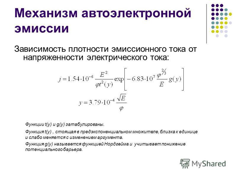 Зависимость плотности эмиссионного тока от напряженности электрического тока: Функции t(y) и g(y) затабулированы. Функция t(y), стоящая в предэкспоненциальном множителе, близка к единице и слабо меняется с изменением аргумента. Функция g(y) называетс