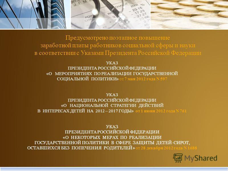 УКАЗ ПРЕЗИДЕНТА РОССИЙСКОЙ ФЕДЕРАЦИИ «О МЕРОПРИЯТИЯХ ПО РЕАЛИЗАЦИИ ГОСУДАРСТВЕННОЙ СОЦИАЛЬНОЙ ПОЛИТИКИ» от 7 мая 2012 года N 597 УКАЗ ПРЕЗИДЕНТА РОССИЙСКОЙ ФЕДЕРАЦИИ «О НАЦИОНАЛЬНОЙ СТРАТЕГИИ ДЕЙСТВИЙ В ИНТЕРЕСАХ ДЕТЕЙ НА 2012 – 2017 ГОДЫ» от 1 июня