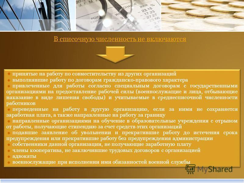 В списочную численность не включаются принятые на работу по совместительству из других организаций выполнявшие работу по договорам гражданско-правового характера привлеченные для работы согласно специальным договорам с государственными организациями