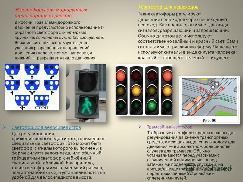 Светофоры для маршрутных транспортных средств В России Правилами дорожного движения предусмотрено использование Т- образного светофора с «четырьмя круглыми сигналами лунно-белого цвета». Верхние сигналы используются для указания разрешённых направлен