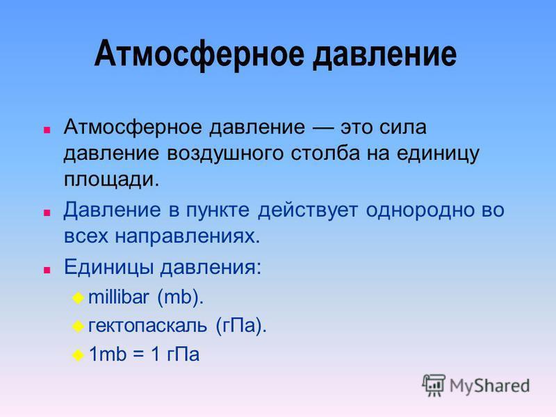 Атмосферное давление, температура и плотность n Определение атмосферного давления n Измерение давления n QFF, QFE, QNH n Изменение давления на поверхностном уровне n Изменение давления с высотой n Плотность n Международная стандартная атмосфера n Газ