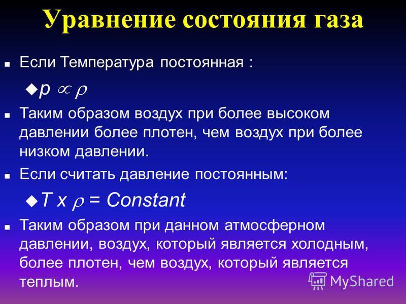 Отношения между давлением, температурой и плотностью (Уравнение состояния газа) n Воздух изменяется согласно Газовому Закону n Давление = Температураe x Плотность x Газовая константа p = T x x C F или p T x n Давление непосредственно пропорционально
