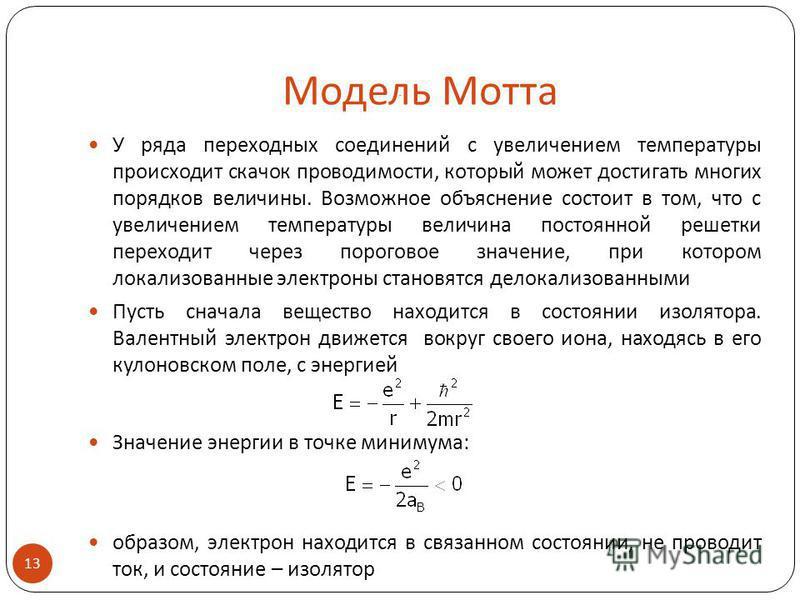 Модель Мотта У ряда переходных соединений с увеличением температуры происходит скачок проводимости, который может достигать многих порядков величины. Возможное объяснение состоит в том, что с увеличением температуры величина постоянной решетки перехо