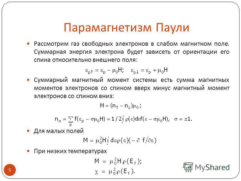Парамагнетизм Паули Рассмотрим газ свободных электронов в слабом магнитном поле. Суммарная энергия электрона будет зависеть от ориентации его спина относительно внешнего поля: Суммарный магнитный момент системы есть сумма магнитных моментов электроно