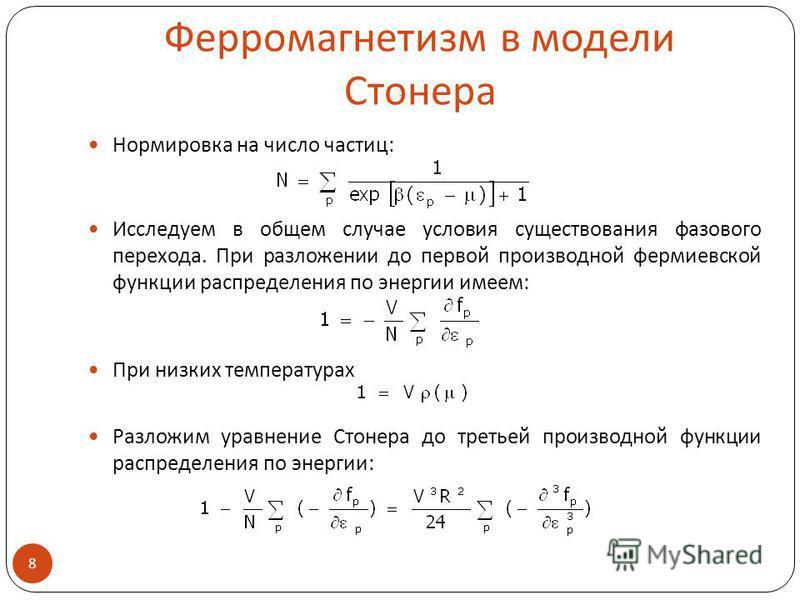 Ферромагнетизм в модели Стонера Нормировка на число частиц: Исследуем в общем случае условия существования фазового перехода. При разложении до первой производной фермиевской функции распределения по энергии имеем: При низких температурах Разложим ур