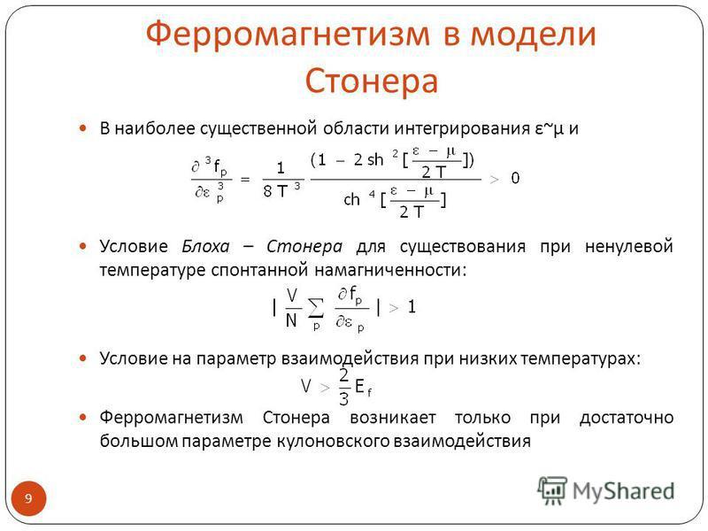 Ферромагнетизм в модели Стонера В наиболее существенной области интегрирования ε~μ и Условие Блоха – Стонера для существования при ненулевой температуре спонтанной намагниченности: Условие на параметр взаимодействия при низких температурах: Ферромагн