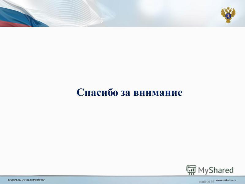 Спасибо за внимание слайд 30