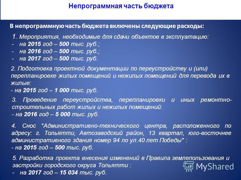 Непрограммная часть бюджета В непрограммную часть бюджета включены следующие расходы: 1. Мероприятия, необходимые для сдачи объектов в эксплуатацию: -на 2015 год – 500 тыс. руб.; -на 2016 год – 500 тыс. руб.; -на 2017 год – 500 тыс. руб. 2. Подготовк