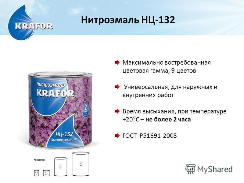 Масляная краска МА-15 Широкая цветовая гамма, 14 цветов Для наружных и внутренних работ Оптимальная вязкость, 130-140 с Время высыхания, при температуре +20°С – не более 24 часов ГОСТ 10503-71