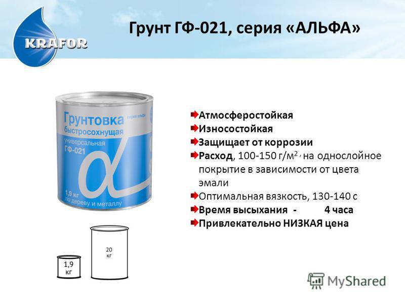Эмаль ПФ-115, серия «АЛЬФА» Август 2014 Изменения в рецептуре: -увеличена твердость пленки -изменен оттенок на белом цвете Соответствует ГОСТ Р 51691-2008