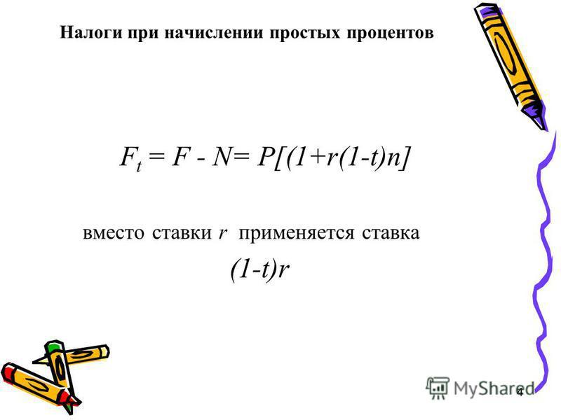 4 Налоги при начислении простых процентов F t = F - N= P[(1+r(1-t)n] вместо ставки r применяется ставка (1-t)r