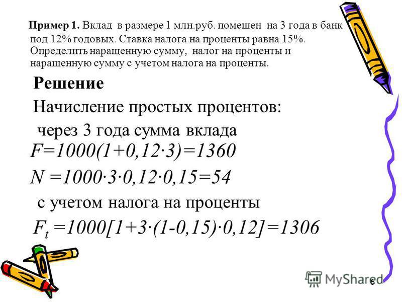 6 Решение Начисление простых процентов: через 3 года сумма вклада F=1000(1+0,123)=1360 N =100030,120,15=54 с учетом налога на проценты F t =1000[1+3(1-0,15)0,12]=1306