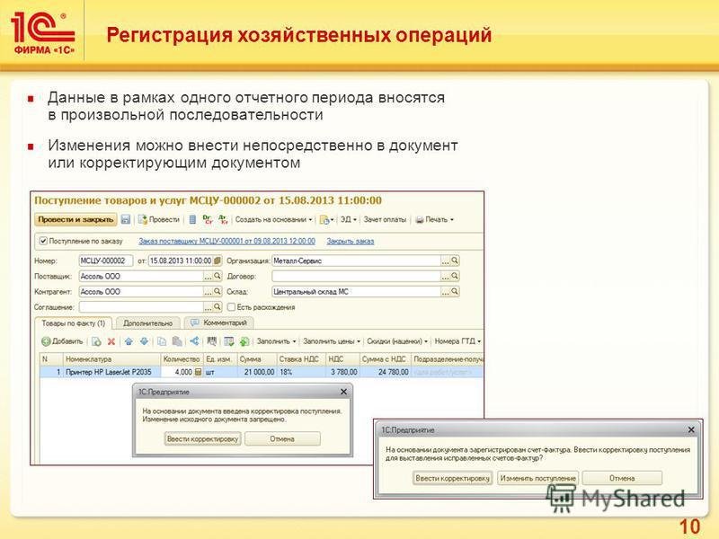 10 Данные в рамках одного отчетного периода вносятся в произвольной последовательности Изменения можно внести непосредственно в документ или корректирующим документом Регистрация хозяйственных операций