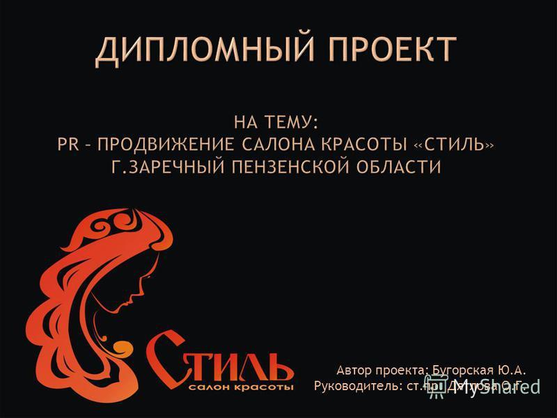 Автор проекта: Бугорская Ю.А. Руководитель: ст.пр. Дятлова О.Г.