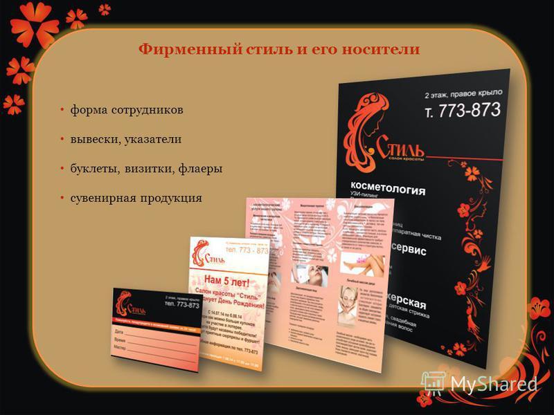 Фирменный стиль и его носители форма сотрудников вывески, указатели буклеты, визитки, флаеры сувенирная продукция