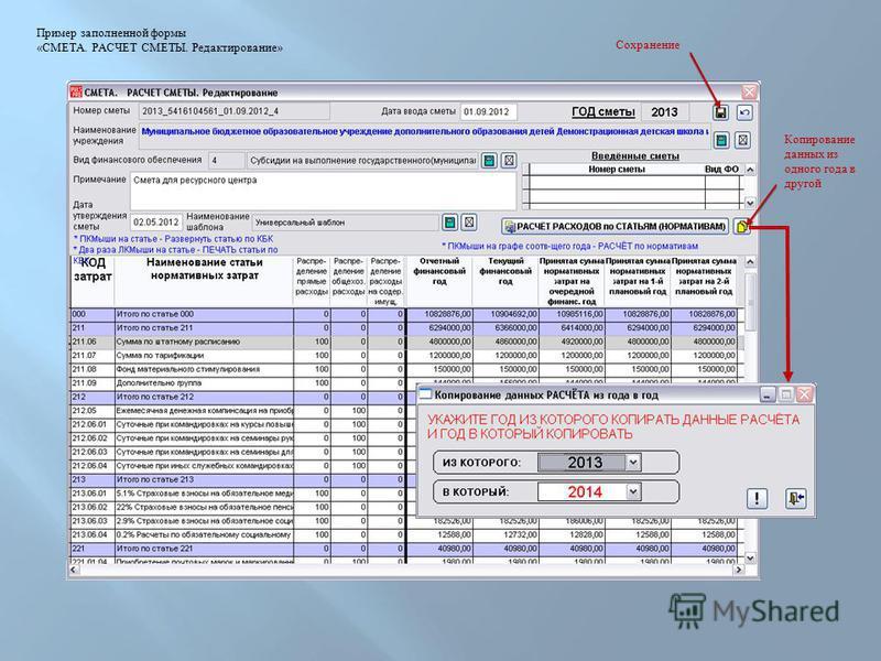 Копирование данных из одного года в другой Пример заполненной формы «СМЕТА. РАСЧЕТ СМЕТЫ. Редактирование» Сохранение