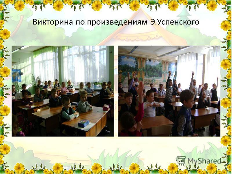 Викторина по произведениям Э.Успенского