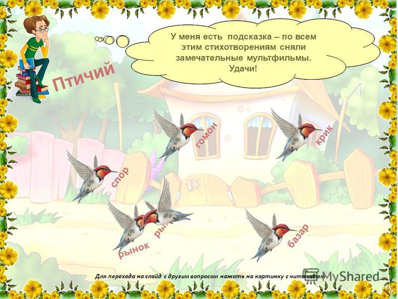 Птичий Дорогие друзья, была страшная гроза. Подул сильный ветер и все названия стихотворений Э. Успенского разлетелись, как птички Мне удалось поймать только одно слово. Пожалуйста, помогите мне поймать второе слово из названия стихотворения У меня е