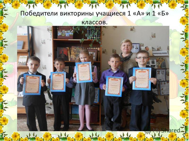 Победители викторины учащиеся 1 «А» и 1 «Б» классов.