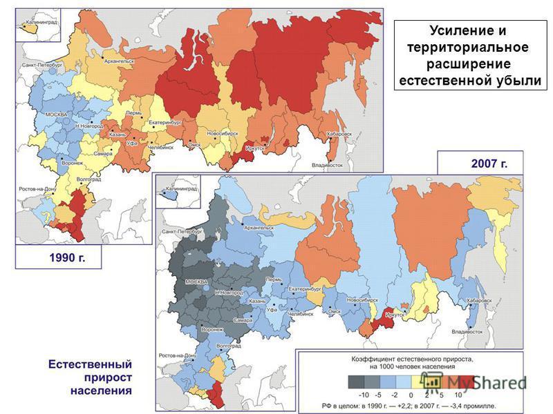 Усиление и территориальное расширение естественной убыли