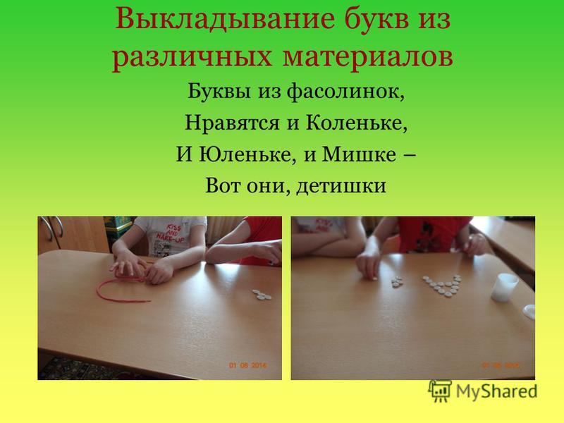 Выкладывание букв из различных материалов Буквы из фасолинок, Нравятся и Коленьке, И Юленьке, и Мишке – Вот они, детишки