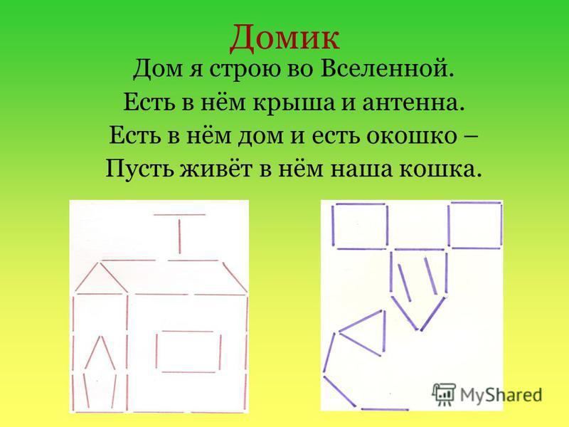 Домик Дом я строю во Вселенной. Есть в нём крыша и антенна. Есть в нём дом и есть окошко – Пусть живёт в нём наша кошка.