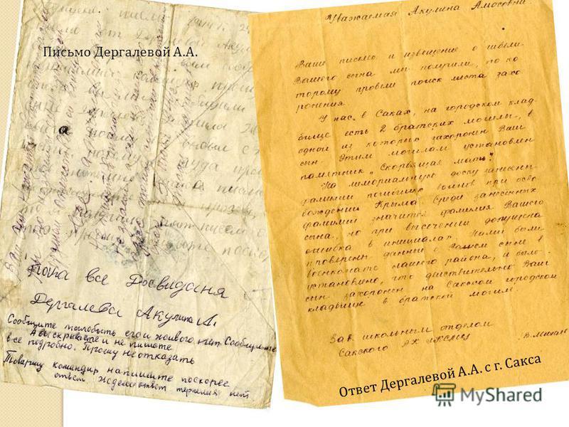 Письмо Соколова родным с фронта. 21 февраля 1943 г.