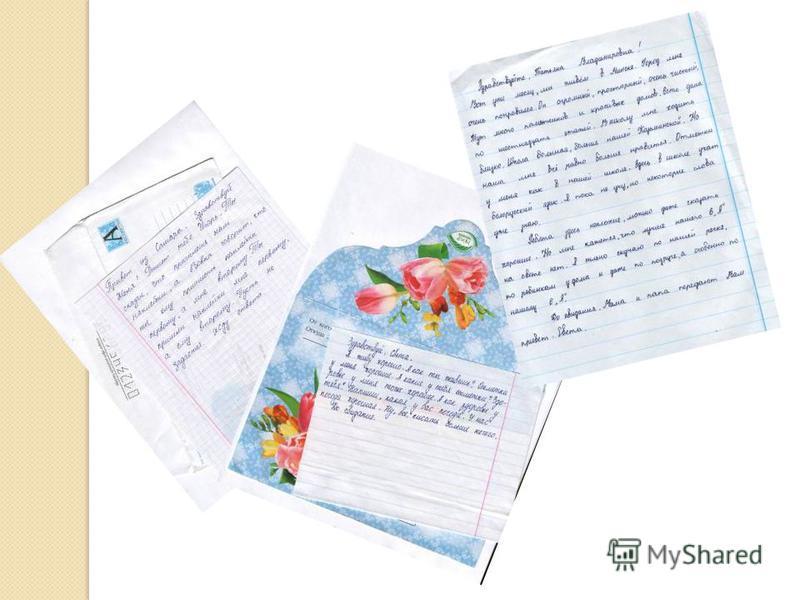 Письмо Ваньки Жукова Адрес: На деревню дедушке Константину Макарычу